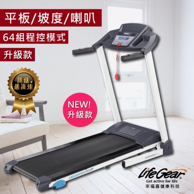 【來福嘉 LifeGear】97650全能64組程控超值電動跑步機(低速啟/BMI體脂)