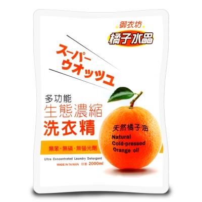 御衣坊多功能生態濃縮橘子油洗衣精補充包2000mlx10包/箱