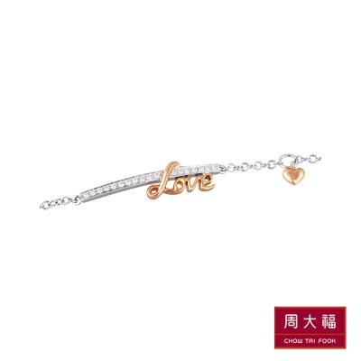 周大福  LOVE鑽石18K玫瑰金手鍊