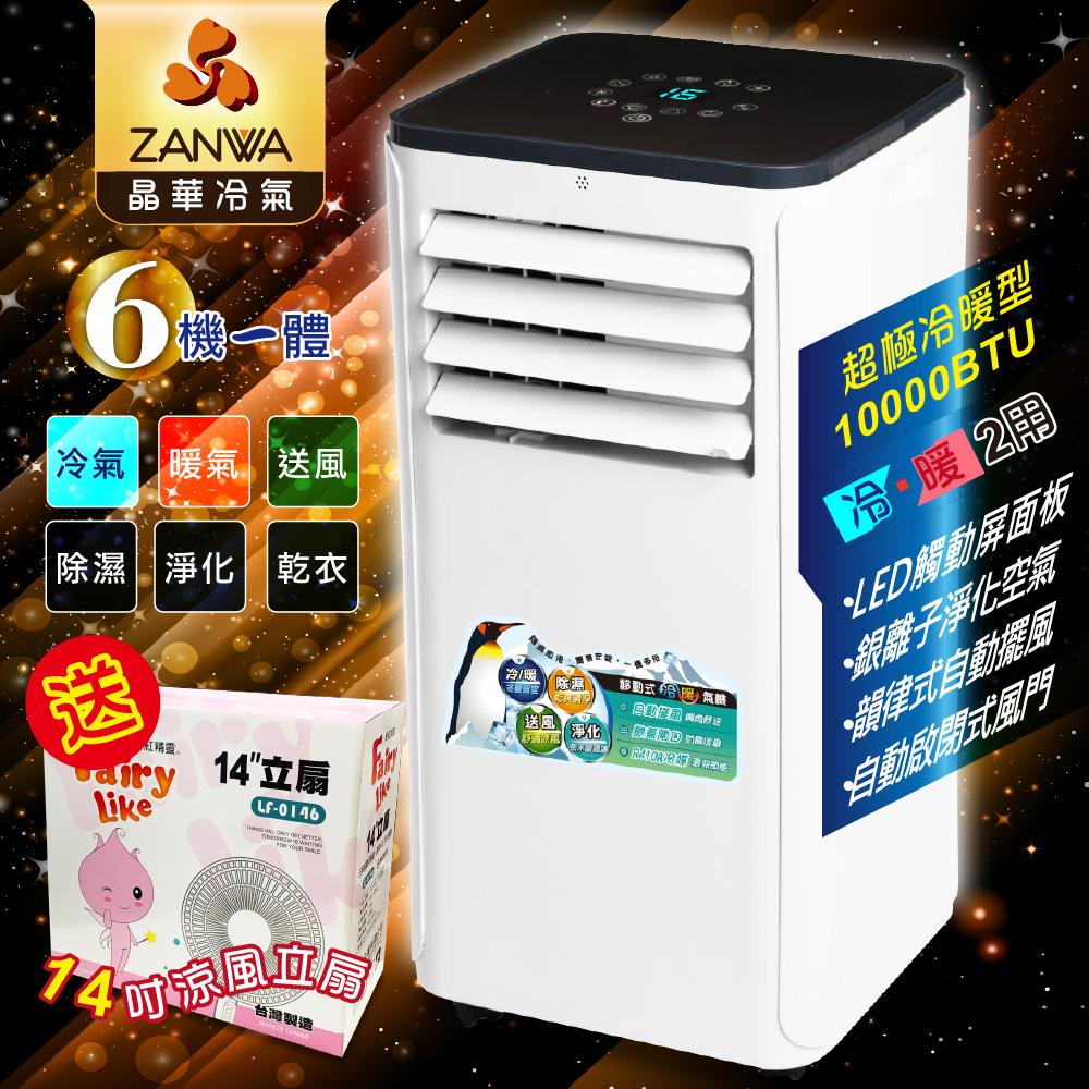 ZANWA晶華 5-7坪冷暖清淨除溼多功能觸摸屏移動式冷氣 ●加碼送14吋涼風立扇● @ Y!購物
