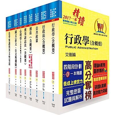 一般警察三等(行政警察人員)套書(贈題庫網帳號、雲端課程)