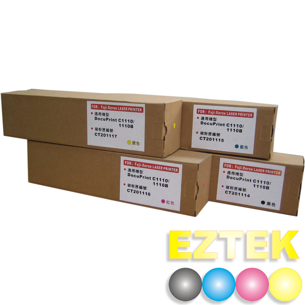 EZTEK Fuji-Xerox C1110 環保碳粉匣(黑藍紅黃)四色
