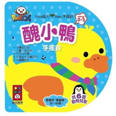 FOOD超人Baby手搖鈴:醜小鴨(0~3歲互動音樂繪本)
