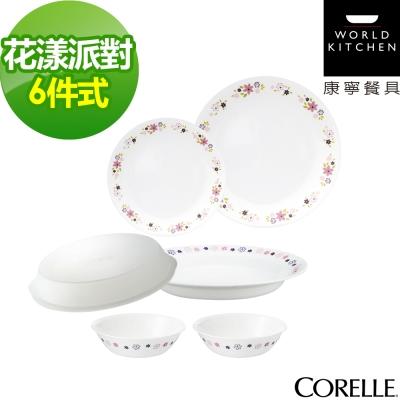 CORELLE康寧-花漾派對6件式餐盤組-603