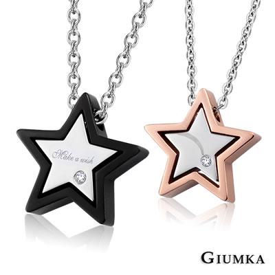 GIUMKA情侶對鍊流星花園星星白鋼項鍊刻字 一對價格