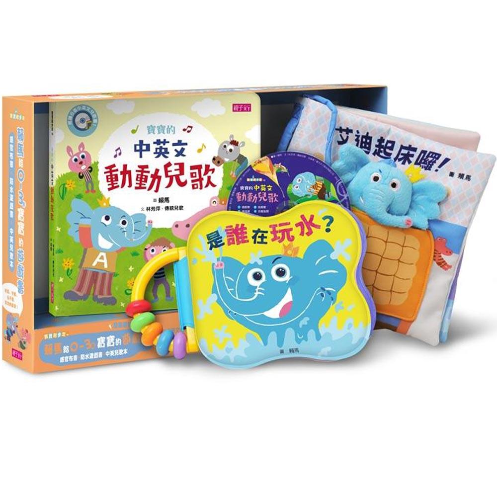 賴馬給0-3歲寶寶的遊戲書:感官布書+防水遊戲書+中英兒歌本&CD @ Y!購物