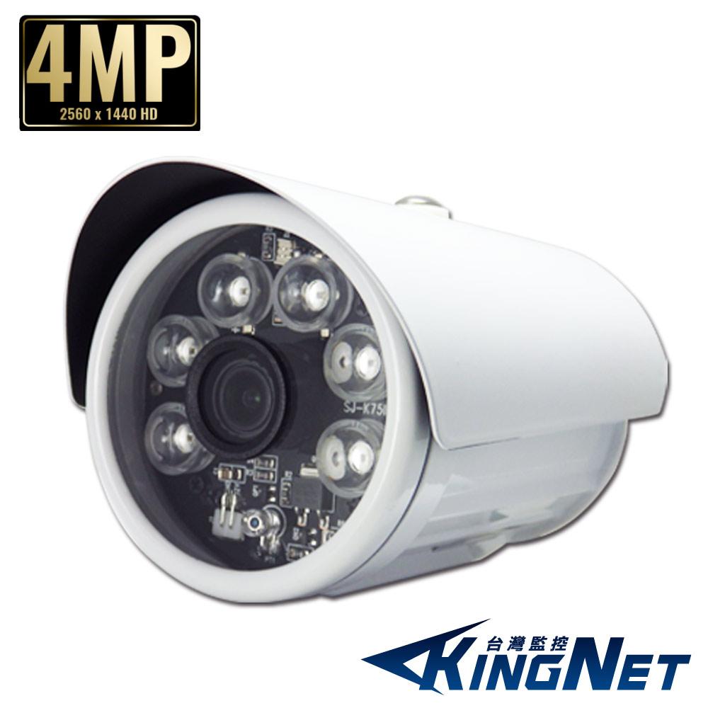 KINGNET 監視器 400萬 高清1440P 防水槍型 K1紅外線燈 SONY晶片