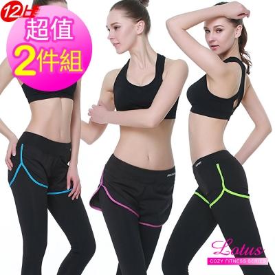 運動褲 韓系假兩件彈性親膚運動褲-超值兩件組 LOTUS