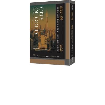 黃金之城,杜拜:阿拉伯世界最受矚目的現代化歷程,締造金錢的天堂與煉獄