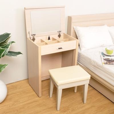Bernice-莫特2尺掀鏡台/化妝桌(兩色可選)(含椅)-60x40x76cm