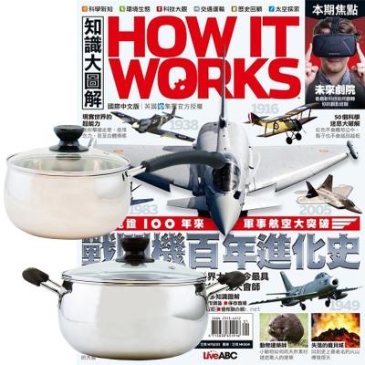How It Works知識大圖解 (1年12期) + 304不鏽鋼雙喜日式雙鍋組