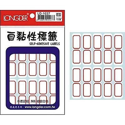 龍德 LD-1037 紅框 自粘標籤 150P  (20包/盒)