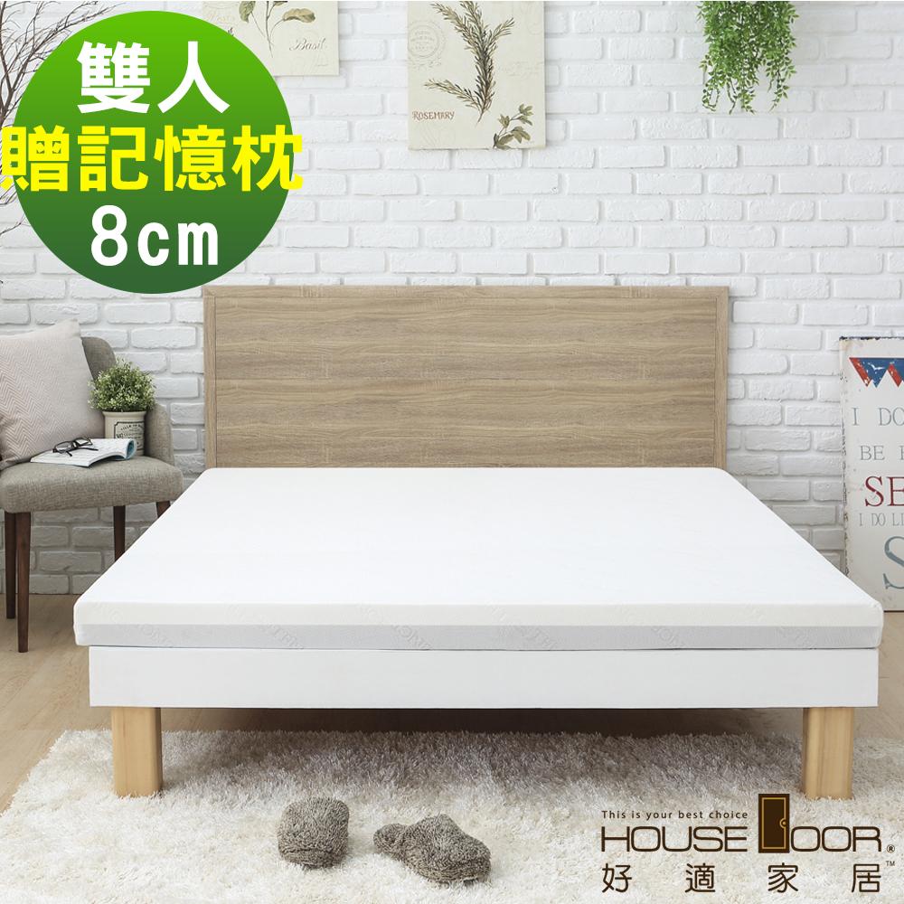 House Door 天絲舒柔表布 8cm厚乳膠記憶雙用床墊超值組-雙人5尺