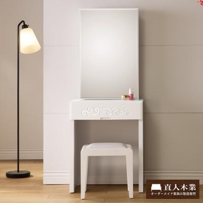 日本直人木業-  AVRIL白色簡約60cm化妝桌椅組   (60x42x156cm)