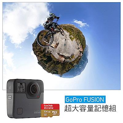 GoPro-FUSION 360°全景攝影機 超大記憶容量組