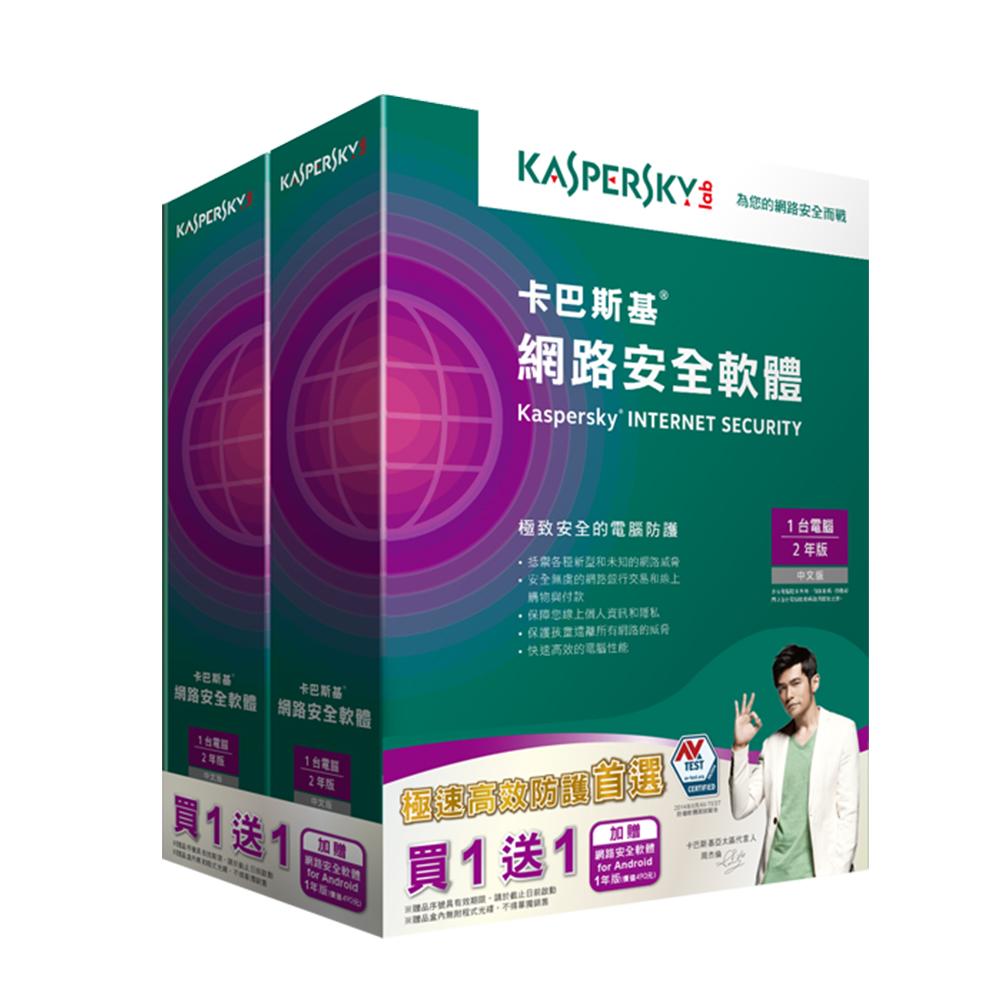 卡巴斯基Kaspersky 2015網路安全軟體 1台電腦∕2年版(內含買一送一)