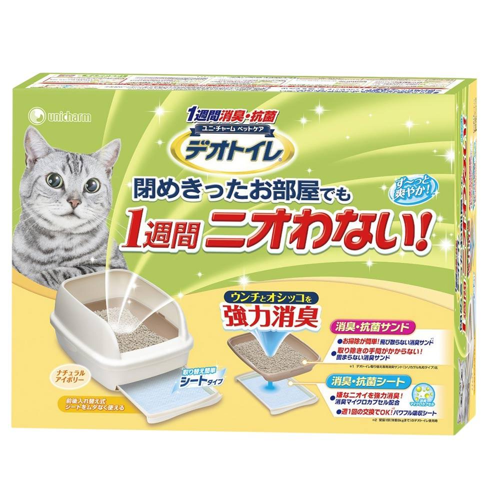 日本Unicharm消臭大師 雙層貓砂盆半罩 米白色