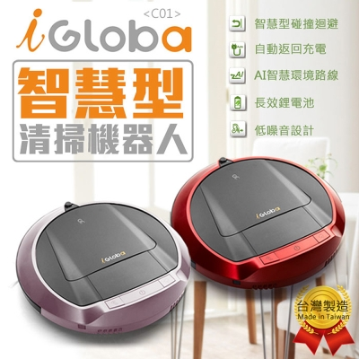 iGloba 酷掃C01智慧型多功能掃地機器人