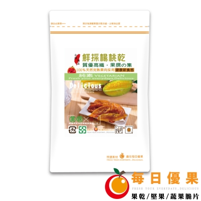 每日優果 鮮採楊桃乾隨手包(135g)