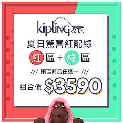 Kipling 夏日驚喜包夾組3590