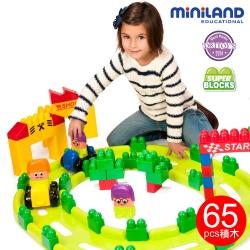 西班牙MiniLand 大積木賽車軌道組(18m+)