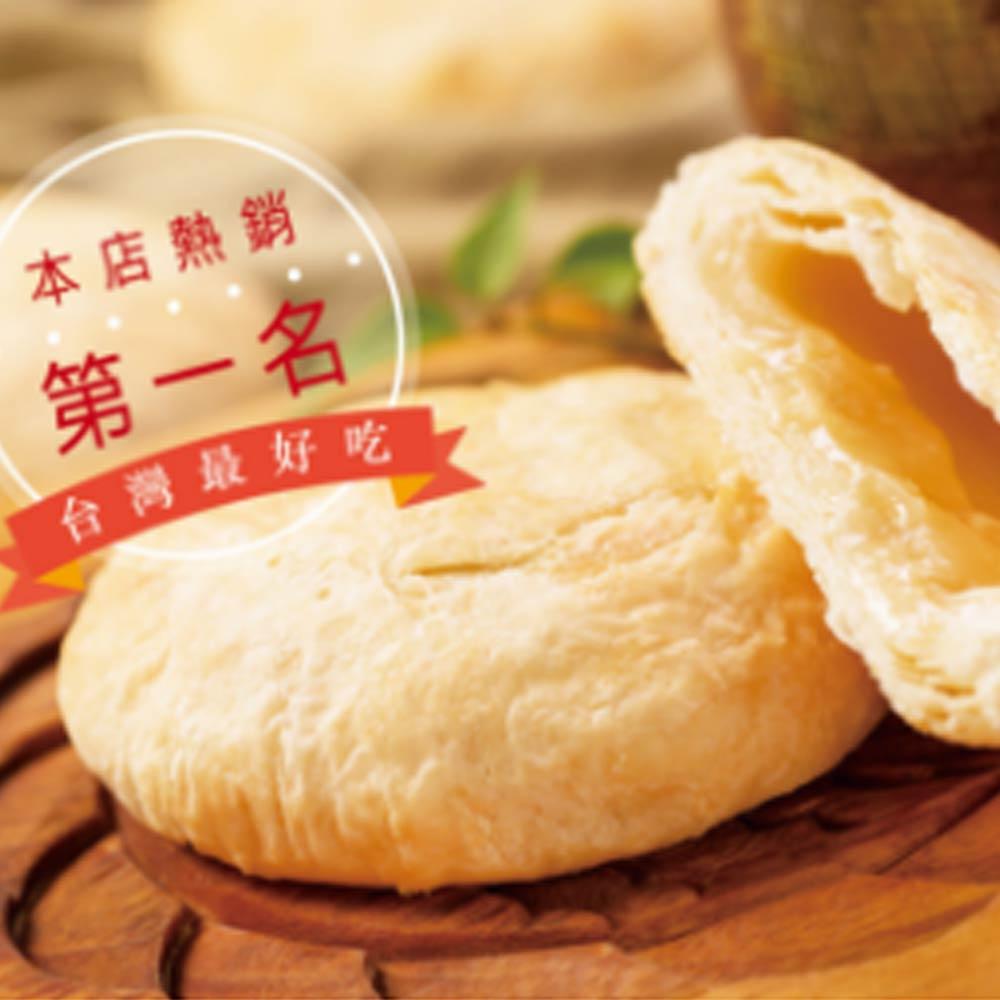 太陽堂老店 傳統太陽餅10入(葷)