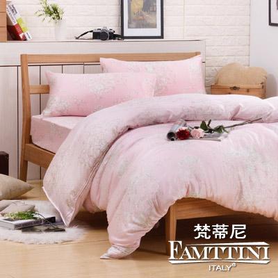 梵蒂尼Famttini-合悅詩情 加大頂級純正天絲萊賽爾兩用被床包組