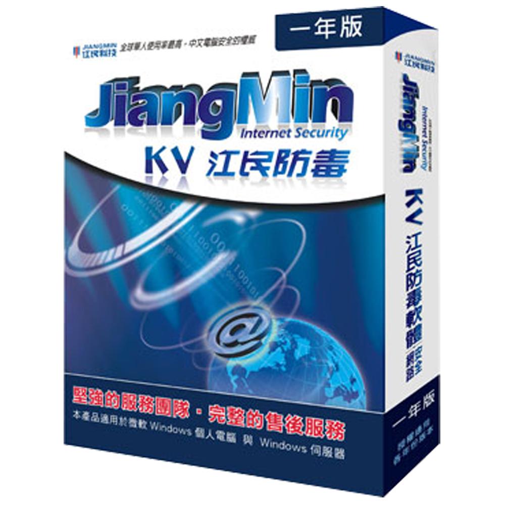 KV江民防毒一年版-2台電腦授權盒裝版