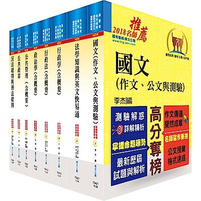 107年地方三等、高考三級(一般行政)套書(贈題庫網帳號、雲端課程)