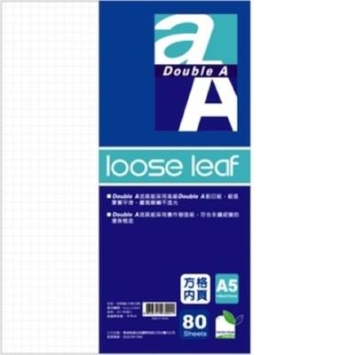 Double A A5活頁紙(方格內頁)20孔/80頁(DALL12004) 10本/組