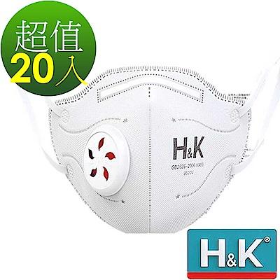 H&K 香港 活性碳+靜電吸附+大孔徑呼吸閥+5層過濾 成人立體口罩 白20入