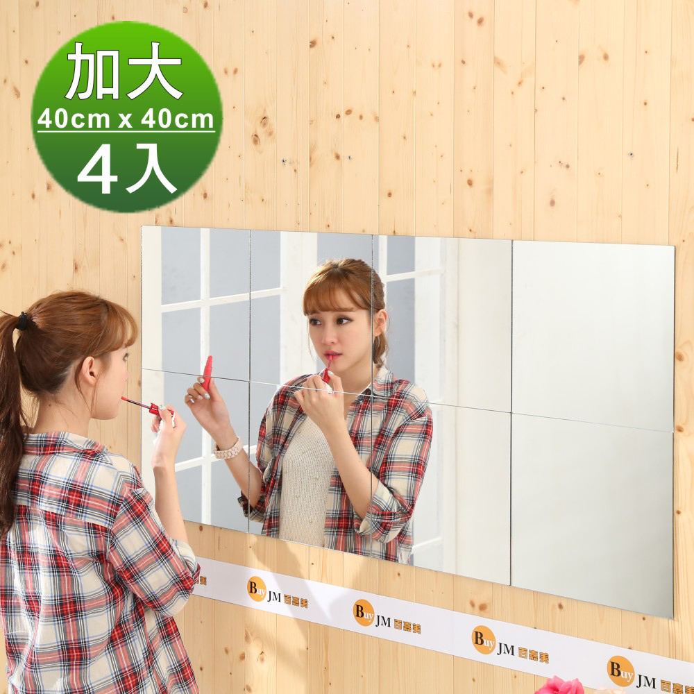BuyJM艾莉亞加大40公分壁貼鏡/裸鏡/4片組-免組裝