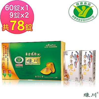 【綠川】黃金蜆精錠 健字號 護肝認證 78錠