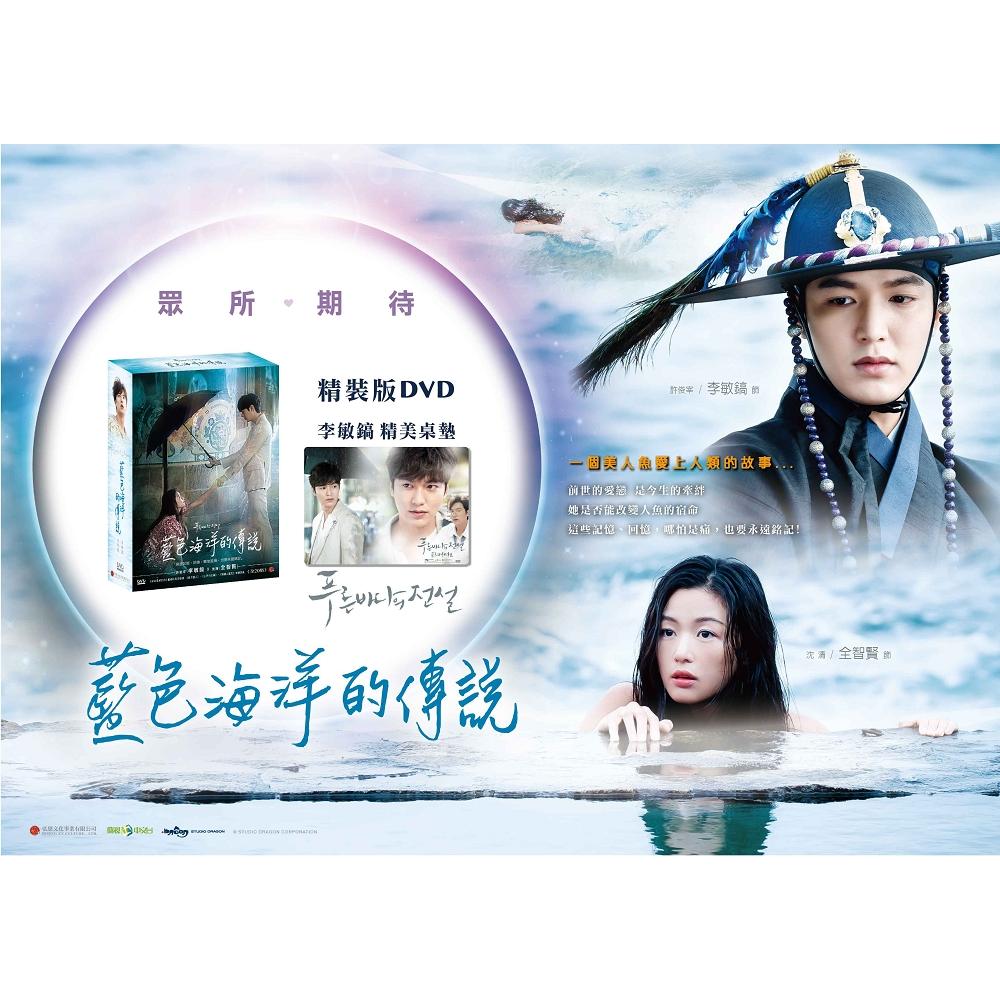藍色海洋的傳說 DVD