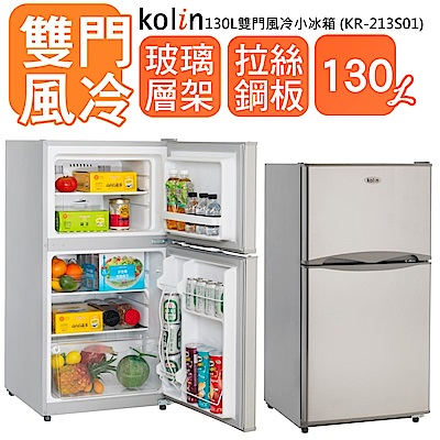 KOLIN歌林-130L雙門小冰箱213S01