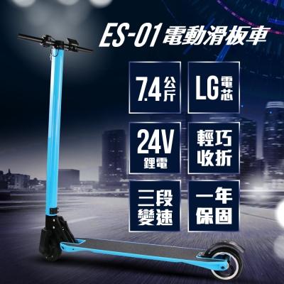 【e路通】ES-01 採用LG電芯 24V鋰電 鋁合金  快速折疊 電動滑板車 藍