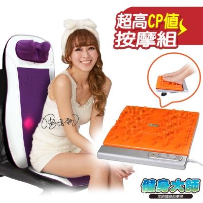 健身大師 全背定點式按摩椅墊超值組(紫色)