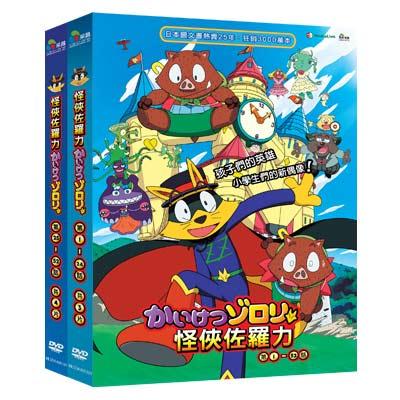 怪俠佐羅力-01-52-DVD