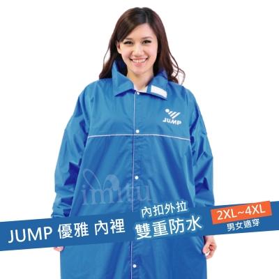 JUMP 優雅前開內裡連身式雨衣(2XL~4XL)JP5067-寶藍