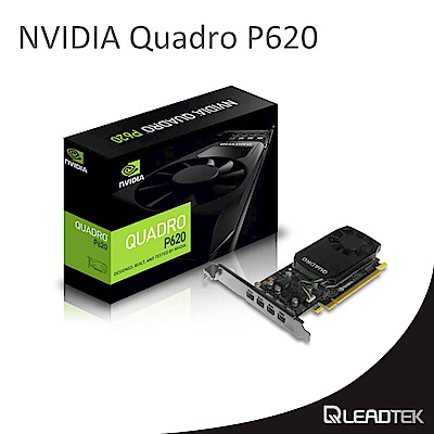 麗臺Leadtek NVIDIA Quadro P620 專業繪圖卡(2GB GDDR5/128-bit/可達80GB/s/附短檔片/mini DP*4輸出)