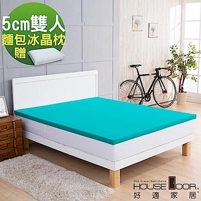 House Door 吸濕排濕布 5cm透氣Q彈乳膠床墊-雙人5尺 超值涼感組