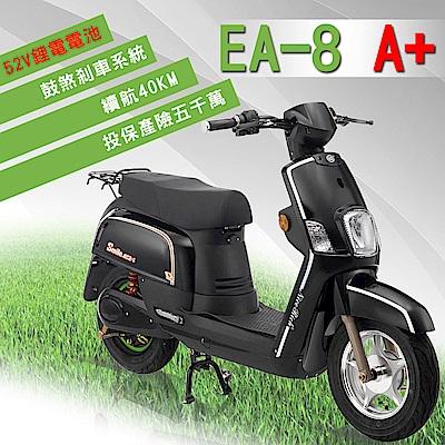 【e路通】EA-8 A+ 小QC 52V鋰電 鼓煞剎車 前後避震 電動自行車