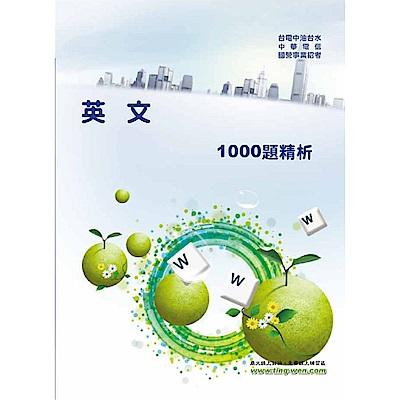 英文1000題精析(8版)