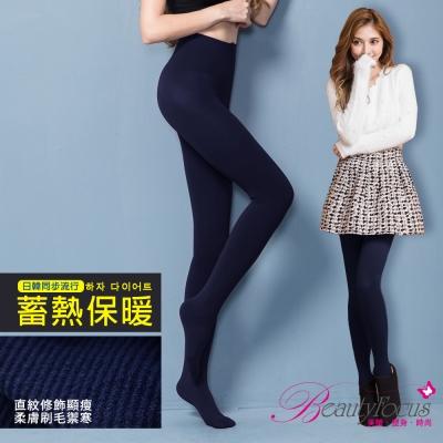 褲襪-直紋顯瘦刷毛保暖褲襪-深藍-BeautyFocus