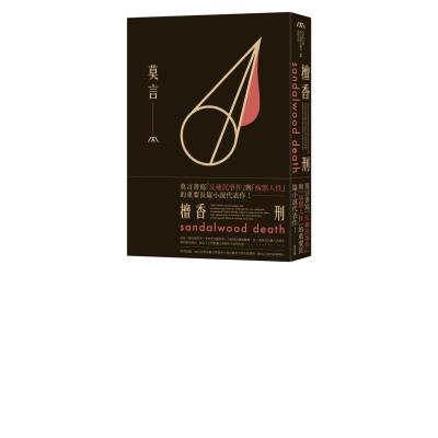 檀香刑(諾貝爾獎珍藏版)