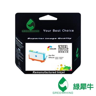 綠犀牛 for HP NO.920XL CD972AA 藍色高容量環保墨水匣