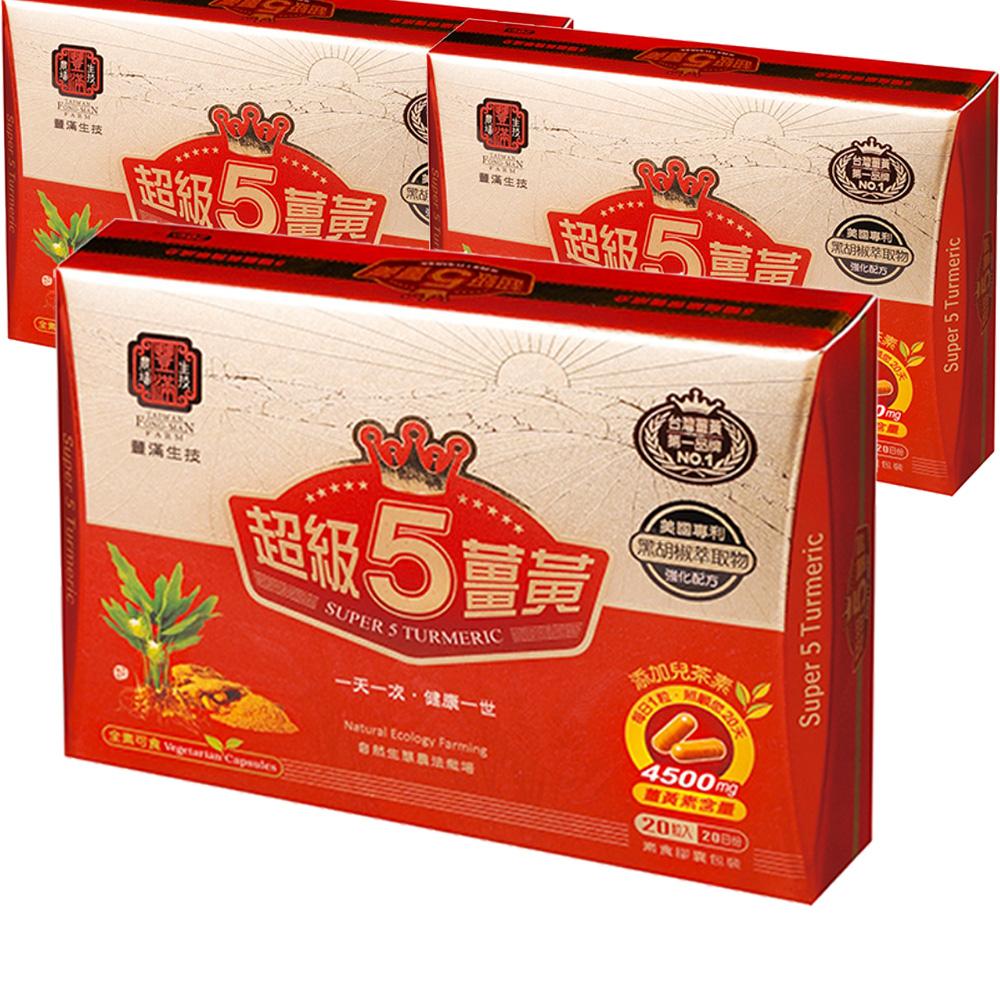 豐滿生技 超級5薑黃膠囊3入組(20粒/盒)
