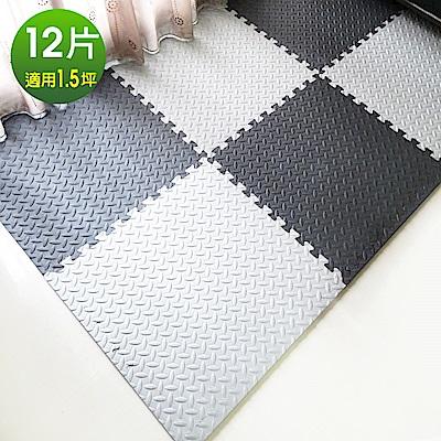Abuns 工業風鐵板紋62CM黑灰拼色大巧拼地墊-附收邊條(12片裝-適用1.5坪)