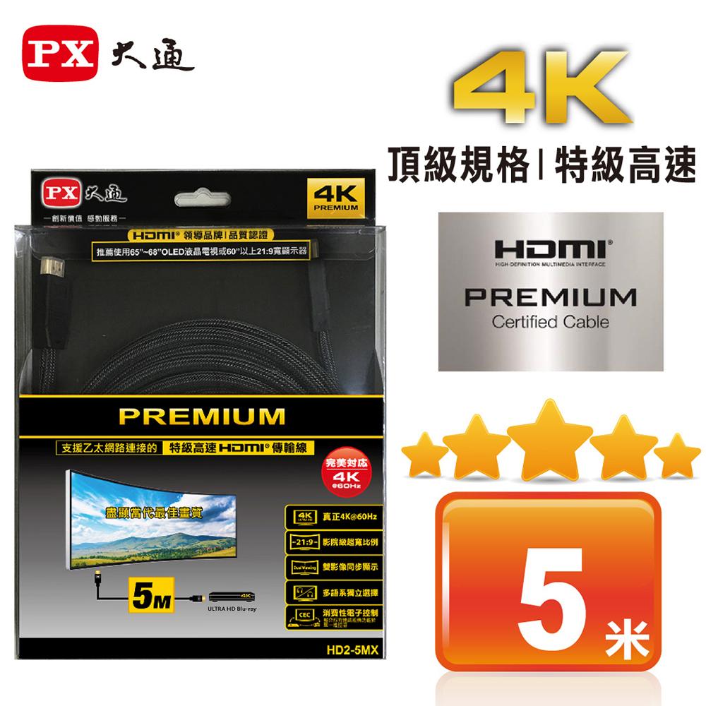 PX大通PREMIUM特級高速HDMI?傳輸線(5米) HD2-5MX @ Y!購物