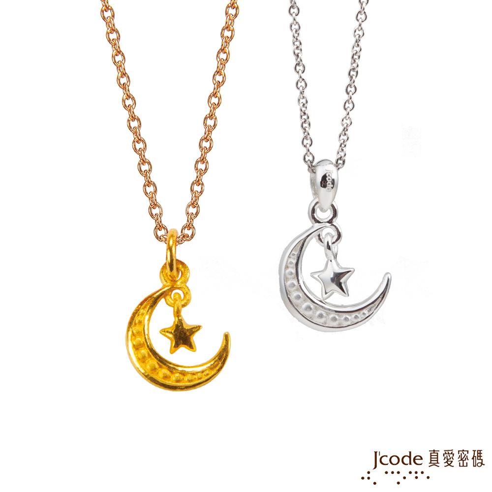 J'code真愛密碼 天秤座守護-彎月星星黃金/純銀女墜子 送項鍊